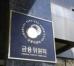 9개 소비자․시민사회단체, 신용정보법 개정에 대해 금융위원장 면담 공개 요청