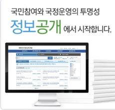 [논평] 인천문화재단의 혁신과 개혁을 위해 '정보공개운동' 전개할 터!