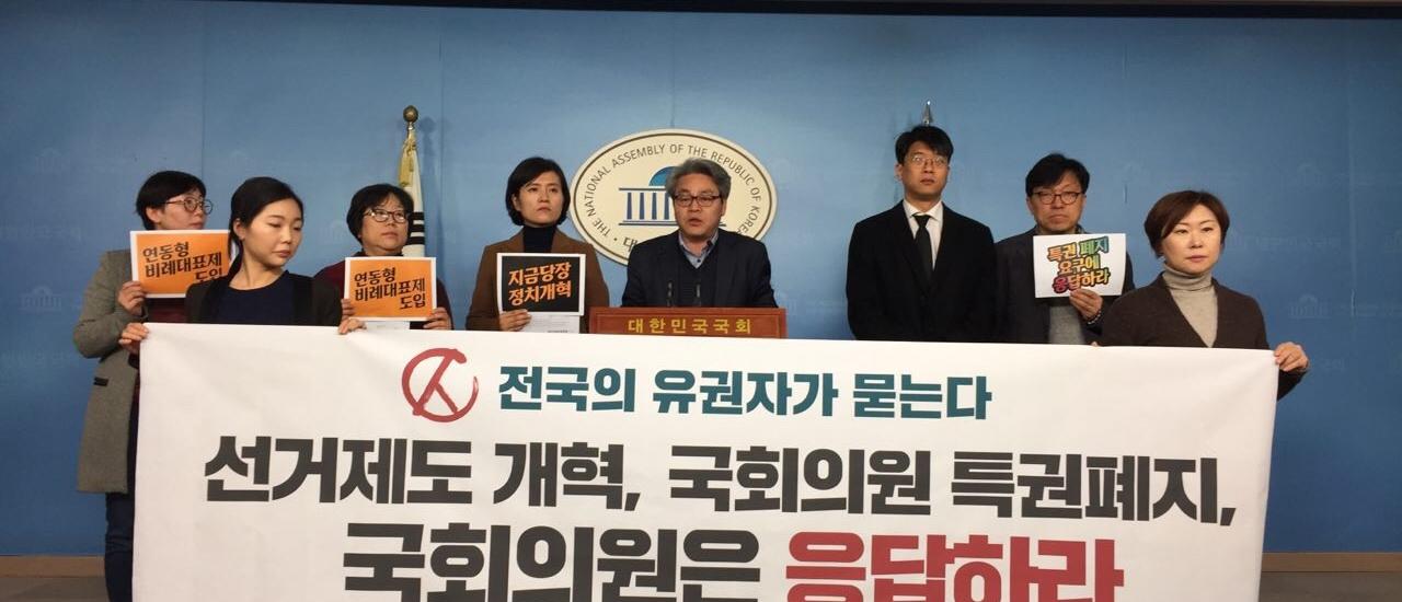 [정치개혁공동행동] 선거제도 개혁, 국회는 응답하라!
