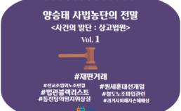 [카드뉴스] 양승태 사법농단의 전말(1)
