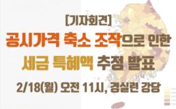 [기자회견]공시가격 축소 조작으로 인한 세금 특혜액 추정 발표