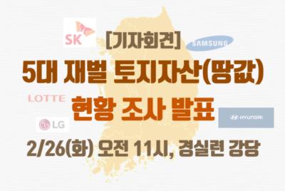 [기자회견] 5대 재벌 토지자산(땅값) 현황 조사 발표 기자회견