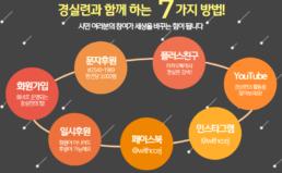 [안내] 경실련과 함께 하는 7가지 방법!