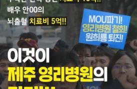 [카드뉴스] 제주영리병원 설립반대!
