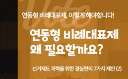 [카드뉴스] 연동형 비례대표제, 이렇게 해야 한다!(2)