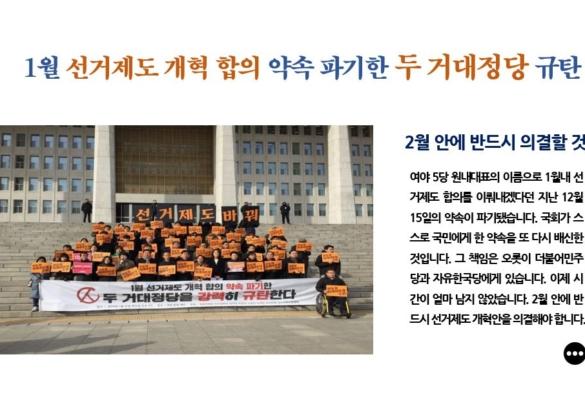 [2019-6호] 1월 선거제도 개혁 합의 약속 파기한 두 거대정당 규탄