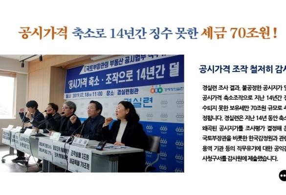 [2019-8호] 공시가격 축소로 14년간 징수 못한 세금 70조원!