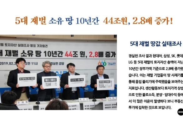 [2019-9호] 5대 재벌 소유 땅 10년간 44조원, 2.8배 증가!
