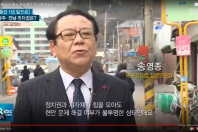 2월5일 kbc 광주방송 8시뉴스 (설기획)내년 총선, 지역민들이 원하는 리더는?