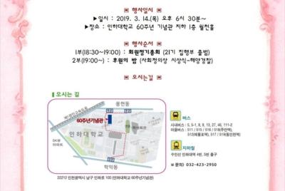 [보도] 2019 인천경실련 회원정기총회 및 후원의 밤 개최 알림