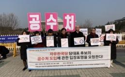 <공개서한>  자유한국당 당대표 후보의  공수처 도입에 관한 입장표명을 요청한다