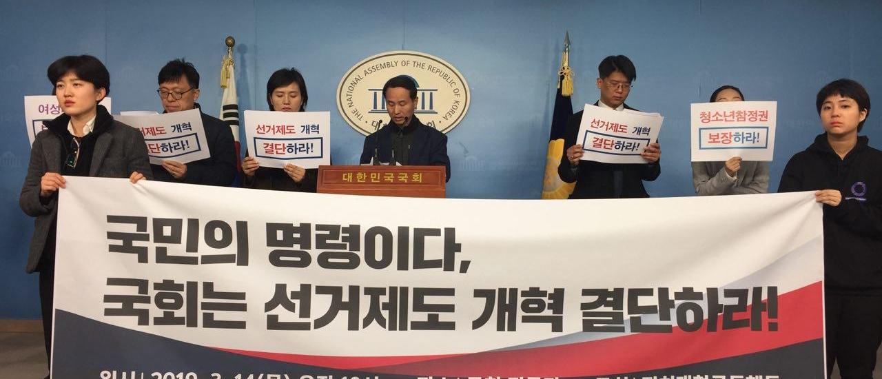 [정견조사] 선거제도 및 국회개혁 관련 국회의원 전수 결과 발표