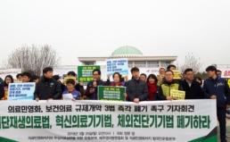 [기자회견]의료민영화-보건의료 규제개악 3법 즉각 폐기하라