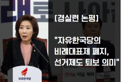 """[논평] """"기득권 챙기기에 급급한 더불어민주당과 자유한국당의 선거법 협상안을 강력히 규탄한다."""""""