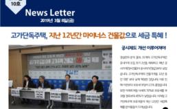 [2019-10호] 고가단독주택, 지난 12년간 마이너스 건물값으로 세금 특혜!