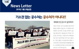 [2019-13호] 기소권 없는 공수처는 공수처가 아니다!