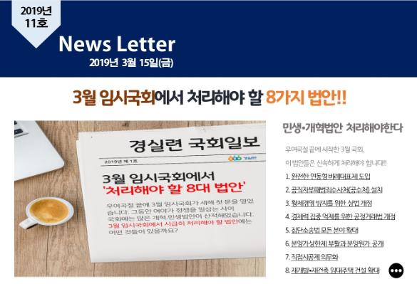 [2019-11호] 3월 임시국회에서 처리해야 할 8가지 법안