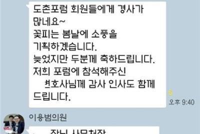 [논평] 이용범 의장, '인천대 사무처장 인사 개입' 사실이면 의원직 사퇴해야!