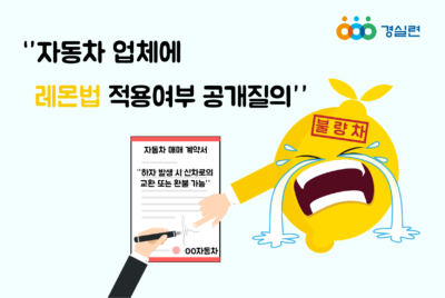 [공개질의]자동차 업체에 레몬법 적용여부 공개질의