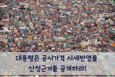 [성명] 공시가격 시세반영률 산정근거를 공개하라