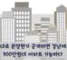 [성명]제대로 분양원가 공개하면 강남에도 900만원대 아파트 가능하다