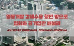 [보도] 영동개발 강제수용 했던 땅으로 협회와 공기업만 배불려