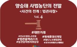 [카드뉴스] 양승태 사법농단의 전말(4)