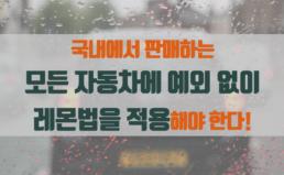 [성명] 국내 판매되는 모든 자동차는 예외 없이 레몬법에 적용되어야 한다.