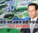 [성명]최정호 국토교통부 장관 후보자는 자진 사퇴하라