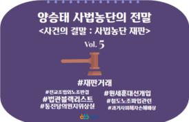 [카드뉴스] 양승태 사법농단의 전말(5)
