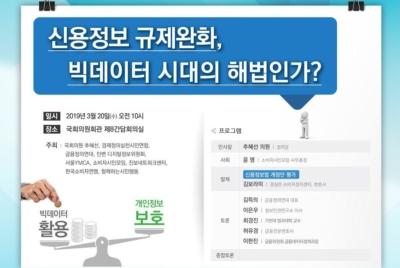 [토론회] 신용정보법 개정안 입법평가 토론회 개최안내