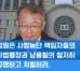 [성명] 법원은 사법농단 책임자들의 사법행정권 남용혐의 철저히 규명하고 처벌하라