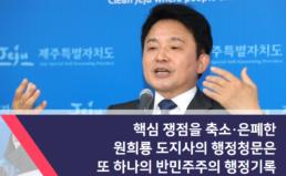 [성명]핵심 쟁점을 축소·은폐한 원희룡 도지사의 행정청문은 또 하나의 반민주주의 행정기록으로 남을 것