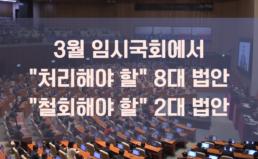 [입법과제] 3월 임시국회에서  '처리해야 할 8대 법안'과 '철회해야 할 2대 법안' 발표