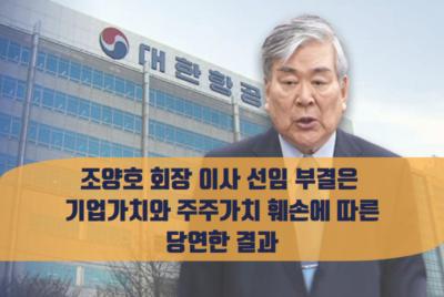 [논평] 대한항공 조양호 회장 이사 선임 부결은 기업가치 주주가치 훼손에 따른 당연한 결과