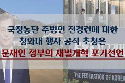 [성명] 문재인 대통령의 국정농단 주범인 전경련과 공식만남은 재벌개혁 포기선언