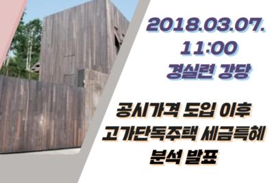 [기자회견] 고가단독주택 세금특혜 발표