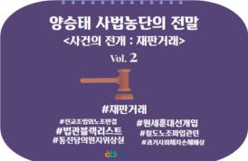 [카드뉴스] 양승태 사법농단의 전말(2)