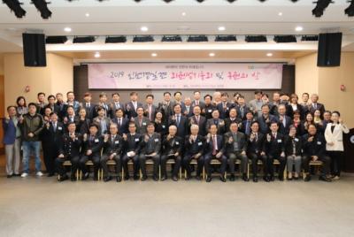 2019 인천경실련 회원정기총회 및 후원의 밤
