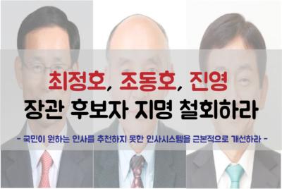 [성명] 최정호, 조동호, 진영 장관 후보자 지명 철회하라