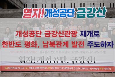 [기자회견] 개성공단 금강산관광 재개로 한반도 평화, 남북관계 발전 주도하자