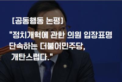 [논평] 정치개혁에 관한 의원 입장 표명 단속하는 더불어민주당 개탄스럽다