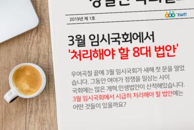 [카드뉴스] 3월 임시국회에서 처리해야 할 8대 법안