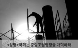 [성명]국회는 중앙 조달행정을 개혁하라