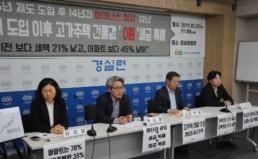 [기자회견]고가단독은 '마이너스' 건물값으로 세금 특혜제공
