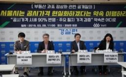 [기자회견] 공시가격 정상화, 다시 박원순 서울시장에게 묻는다