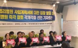 [기자회견]제주영리병원 사업계획서에 대한 입장 및 영리병원 즉각 철회 각계각층 선언 기자회견