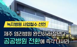 [성명]제주 영리병원 완전히 좌절됐다. 공공병원 전환에 즉각 나서라.