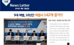 [2019-15호] 5대 재벌, 10년간 계열사 142개 증가!!