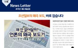 [2019-17호] 조선일보의 왜곡 보도, 바로 잡습니다!